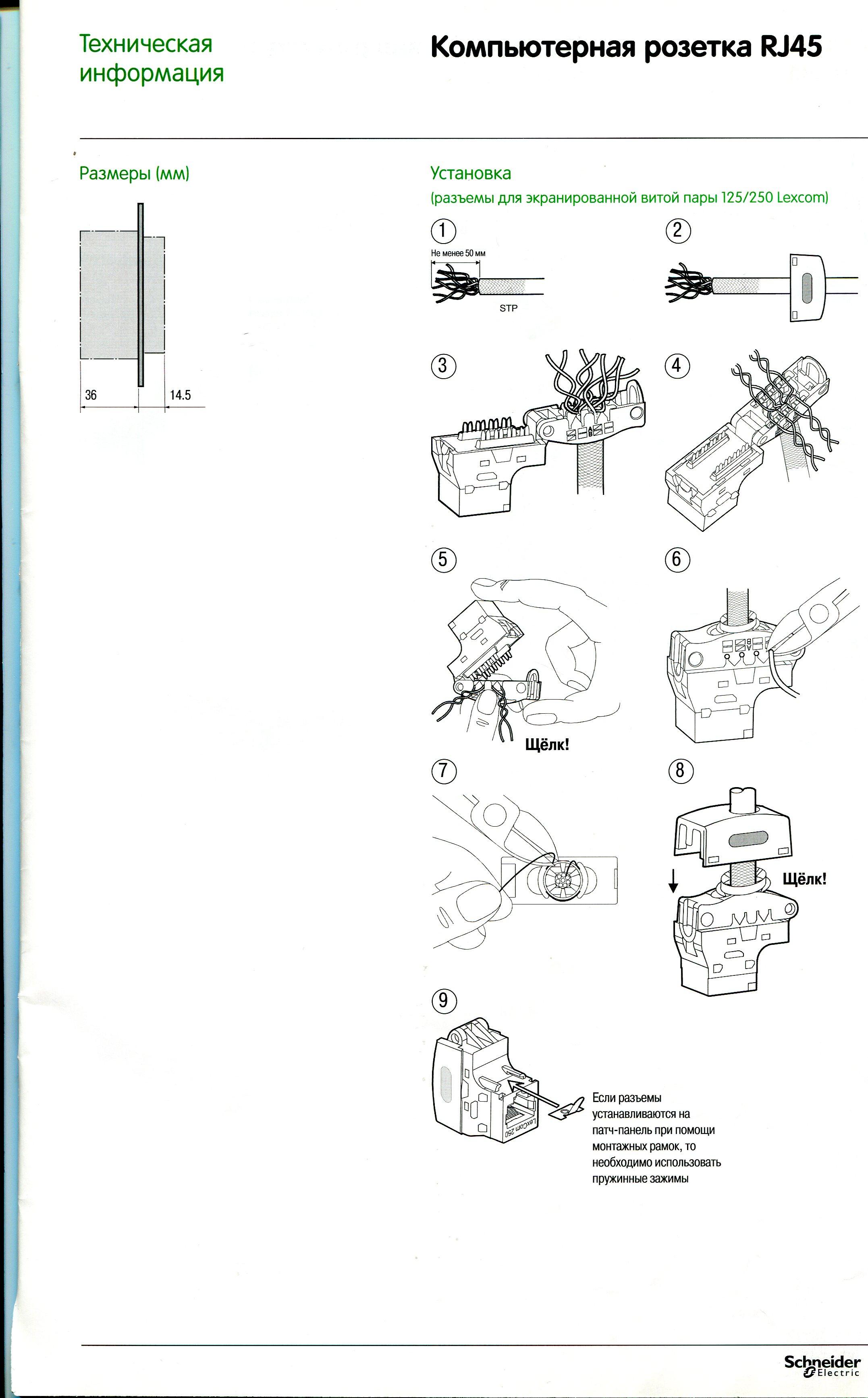Подключение телефонной розетки схема провода цвет