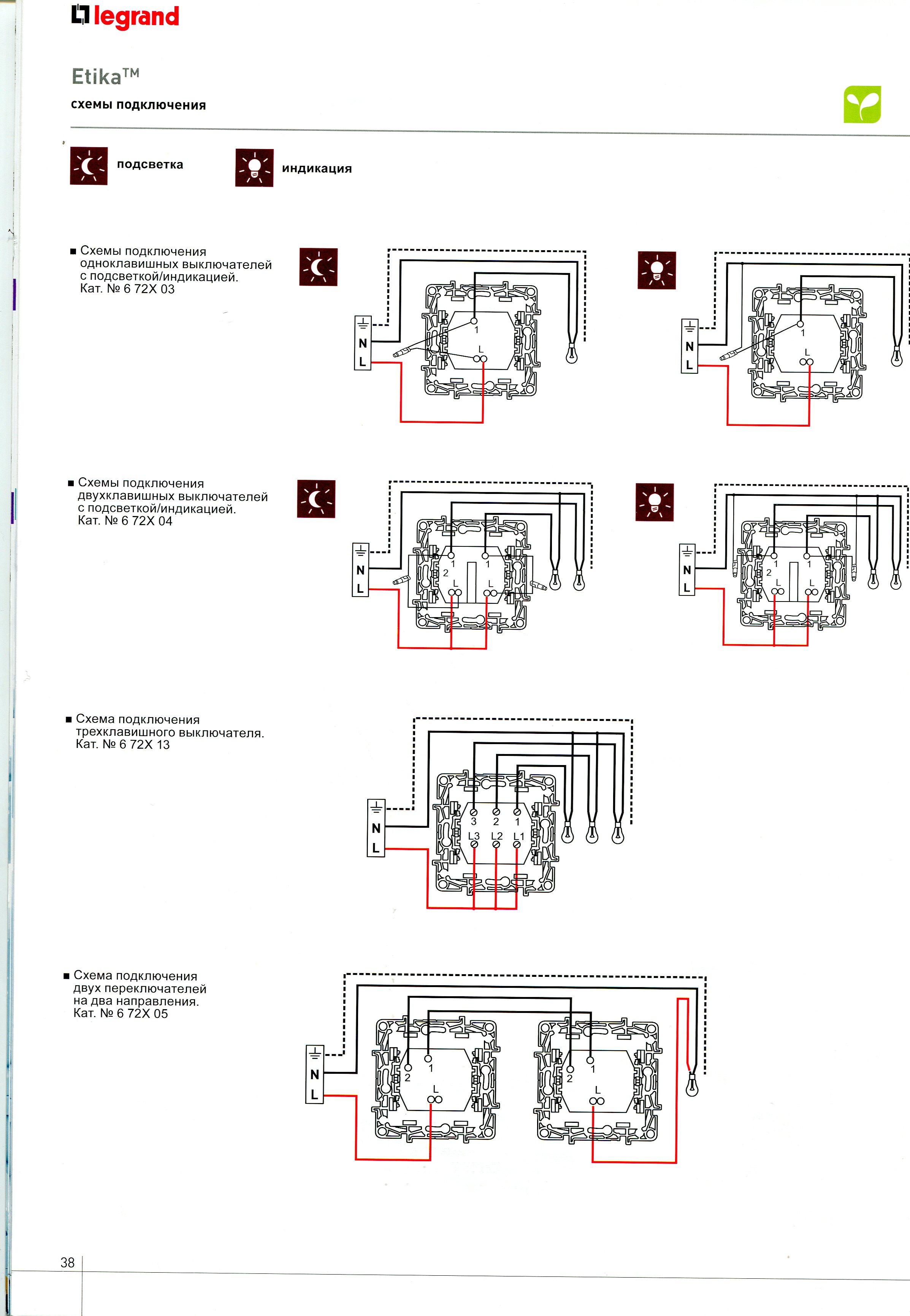 Valena одноклавишный выключатель схема подключения